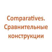 Comparatives. Сравнительные конструкции