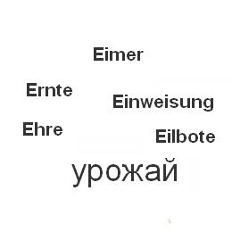 Буква E. Ebene, echt ... Eule.