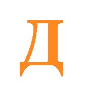 Звуки [д], [д'], [т], [т']: Домашний логопед