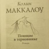 powieść - роман