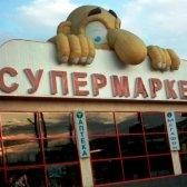 supermercato - супермаркет