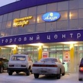 centro commerciale - торговый центр