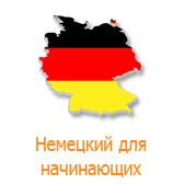 Изучай немецкий с ichebnik!