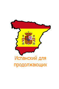 Испанский для продолжающих