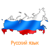 Правописание букв Ы и И: Русский язык