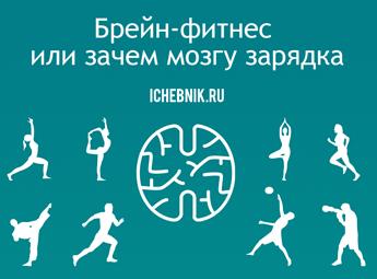 Брейн-фитнес, или зачем мозгу зарядка