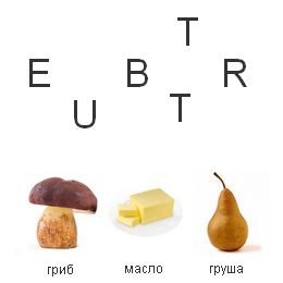 Собери слово. Овощи. Фрукты. Еда