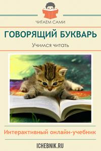 Говорящий букварь. Учимся читать