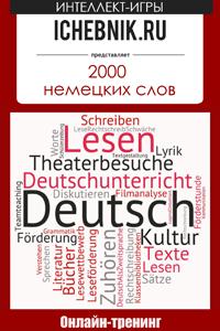 2000 немецких слов в игре