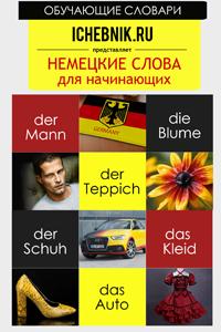 Немецкие слова