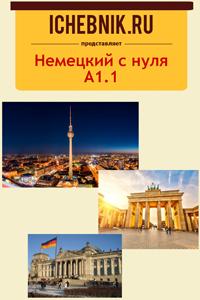 Немецкий с нуля A1.1