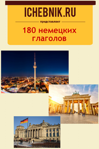 180 немецких глаголов