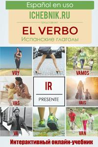 Испанские глаголы и времена