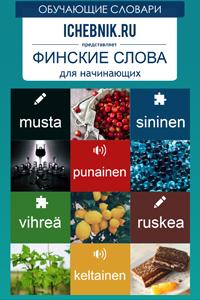 Финские слова