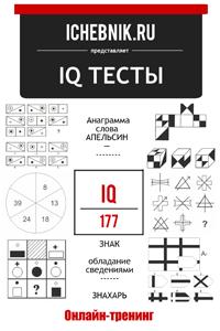 IQ тесты