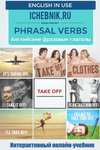 Фразовые глаголы