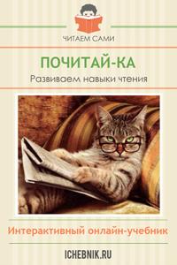Почитай-ка. Развиваем навыки чтения