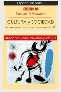 Устные темы. Sociedad y Cultura.