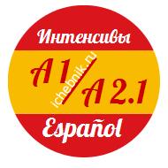 Испанские интенсивы