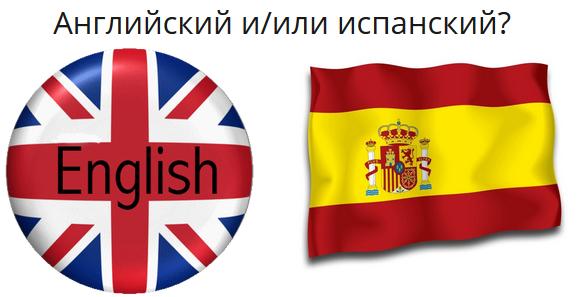 Английский или испанский?
