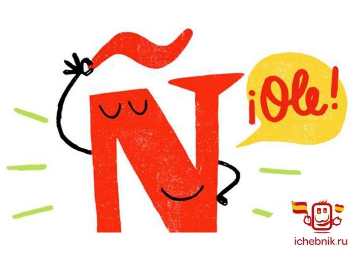 """Зачем буква Ñ носит """"шапочку"""" и почему испаноязычный мир ей гордится"""