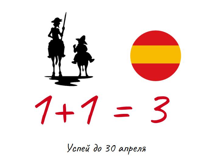 1+1 = 3. Для влюблённых в испанский