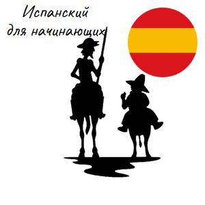 Для влюблённых в испанский