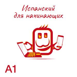 Испанский для начинающих (А1).