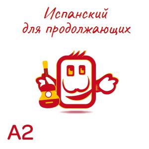 Испанский для начинающих (А2).