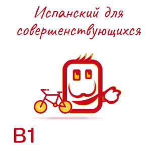 Онлайн-курс «Испанский B1»