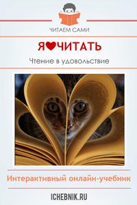 Я люблю читать. Читаем быстро