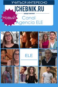 Canal Agencia ELE