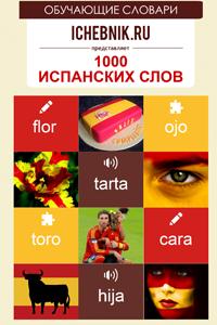 1000 испанских слов