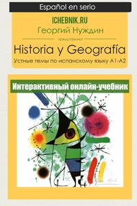 Устные темы. Historia y Geografía.