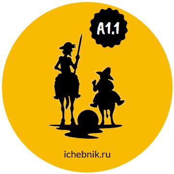 Онлайн-курс «Испанский A1.1»