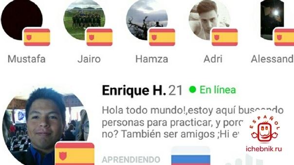 Обзор: мобильных приложений для общения с испаноговорящими иностранцами, и не только