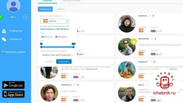 Обзор: 11 сайтов для общения с иностранцами — испаноговорящими и не только