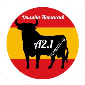 Испанский A2.1
