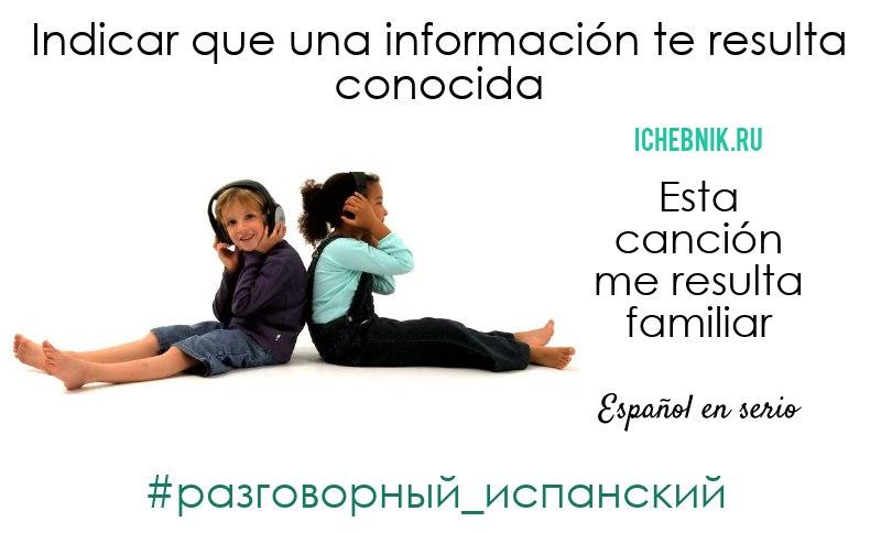 Indicar que una información te resulta conocida