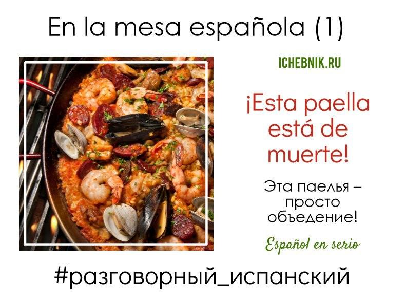 En la mesa española