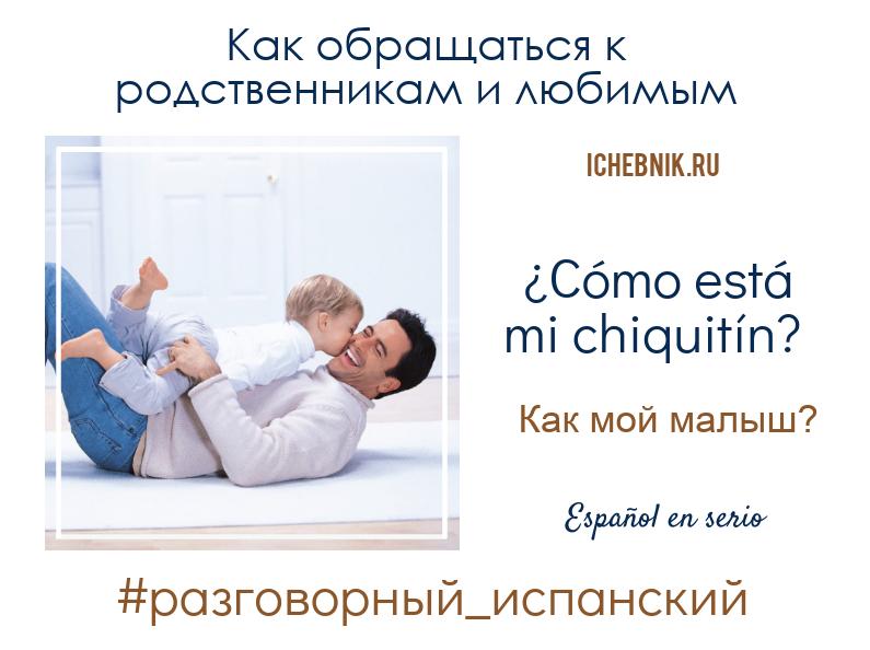 Как обращаться к родственникам и любимым