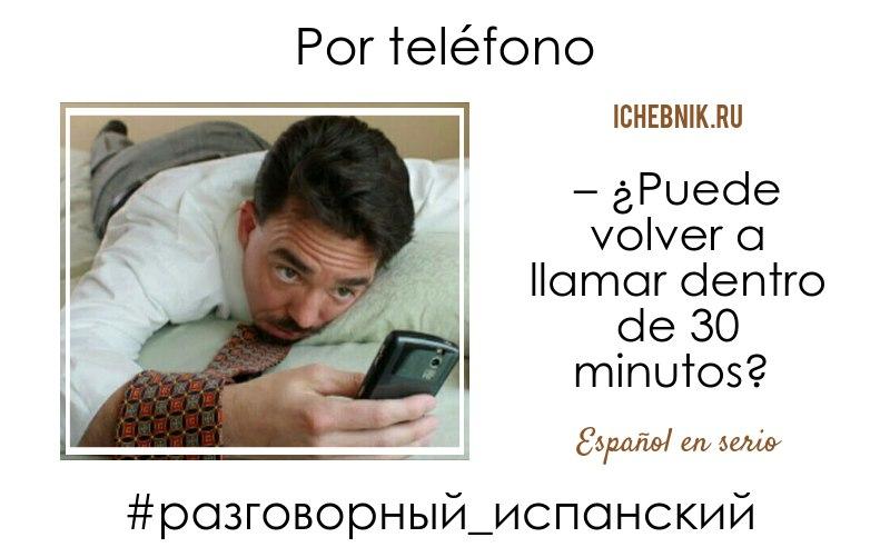 По телефону – Por teléfono