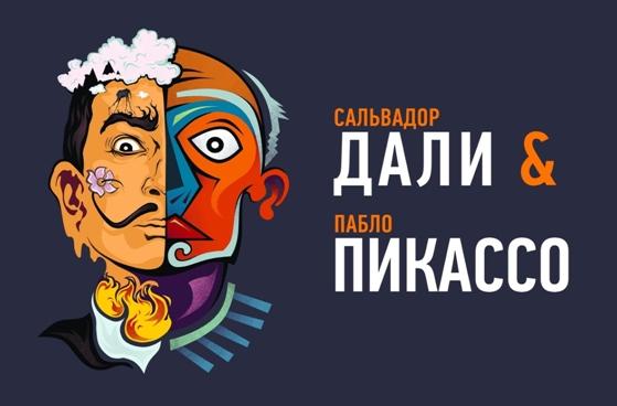 Dali&Picasso: московская встреча испанских гениев.